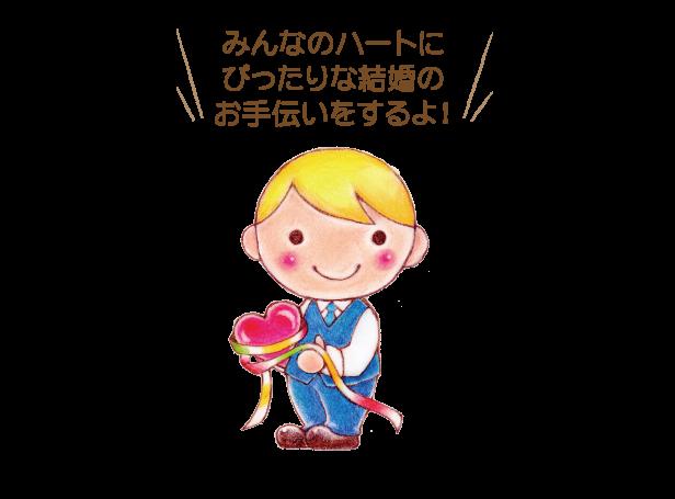 神戸・大阪の結婚相談所