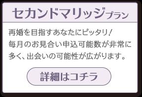 大阪・神戸の結婚相談所