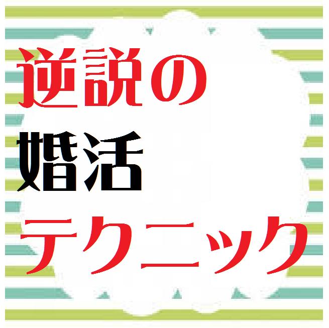 女性へ贈る「逆説婚活テク」18(猫を被ろう!!)
