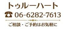 大阪梅田・北浜・神戸三宮の結婚相談所トゥルーハートのお問合せ電話番号
