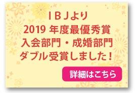IBJより2019年度最優秀賞「入会部門」「成婚部門」ダブル受賞しました