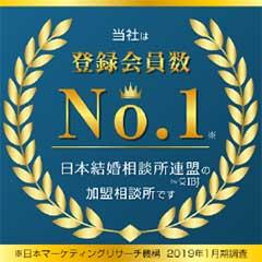 日本最大級の結婚相談所連盟IBJ