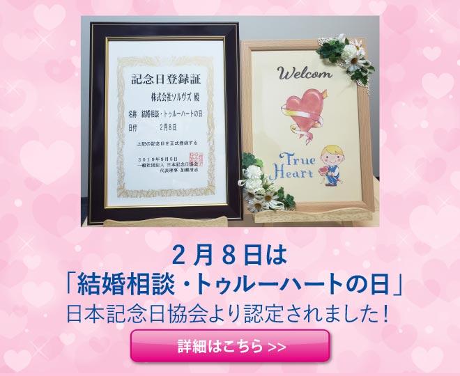 日本記念日協会より「結婚相談・トゥルーハートの日」認定