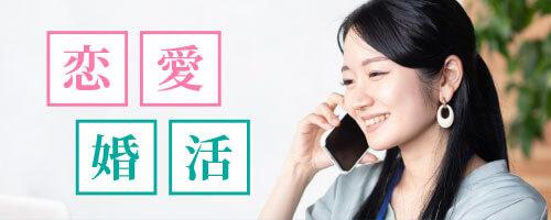恋愛・婚活のオンラインカウンセリング・オンライン相談