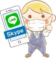 オンライン婚活は電話・LINE・Skypeに対応