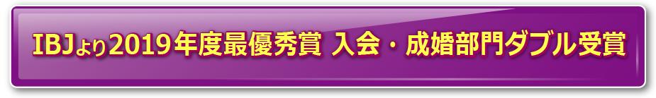 IBJ受賞バナー