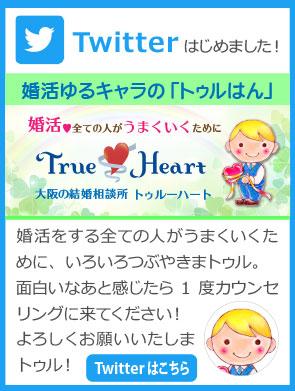 結婚相談所トゥルーハートのTwitter