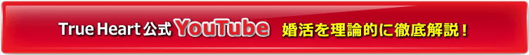 TrueHeart公式YouTubbe 婚活を理論的に徹底解説