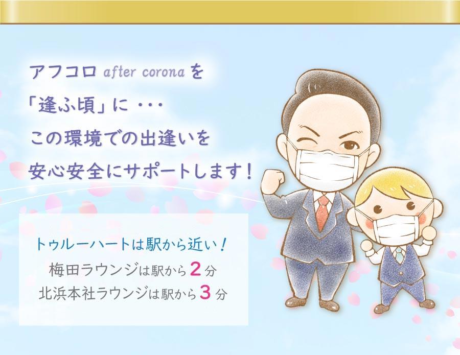 大阪梅田・北浜・神戸三宮の結婚相談所トゥルーハートはオンライン婚活で新型コロナ感染症対策
