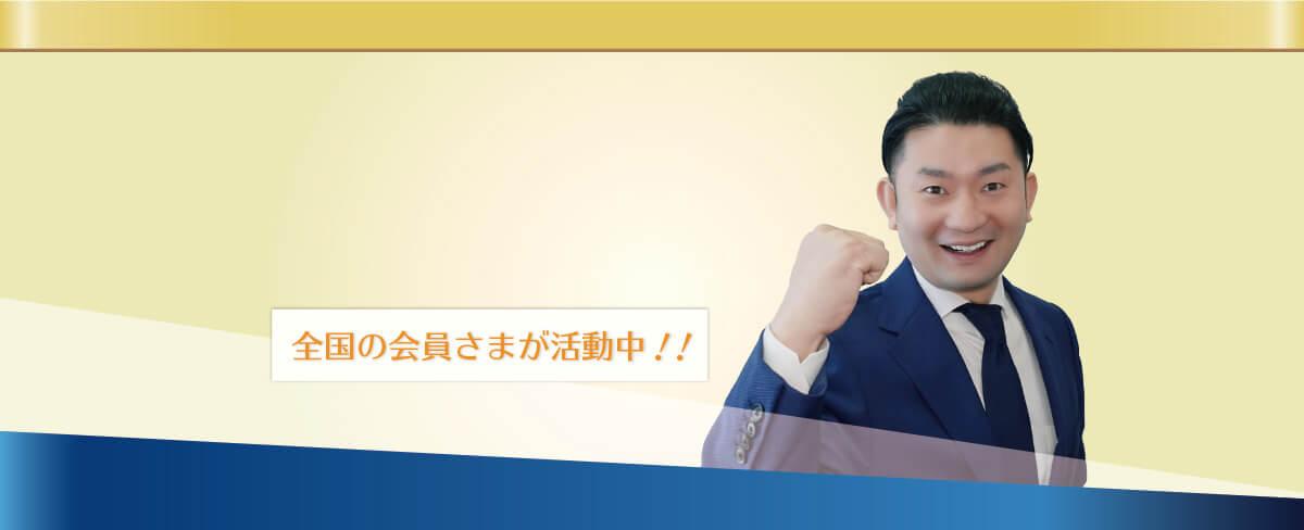 大阪・神戸の結婚相談所トゥルーハートのオンライン婚活なら全国どこでもサポートします